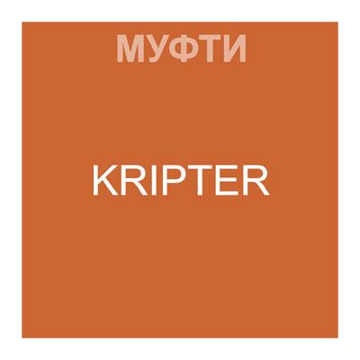 Вогнезахисні муфти Kripter