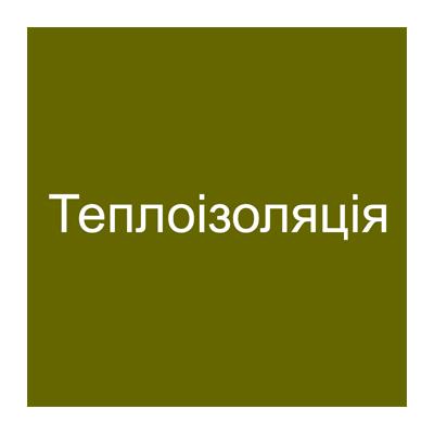 Теплоізоляція