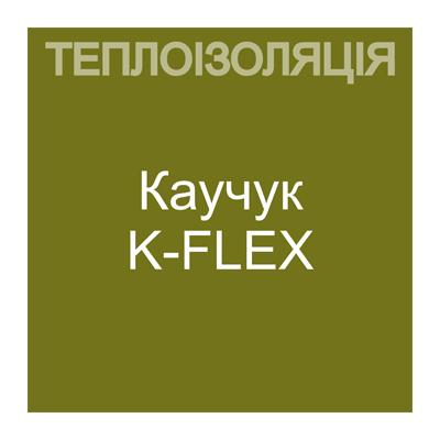 Теплоізоляція з каучуку K-FLEX