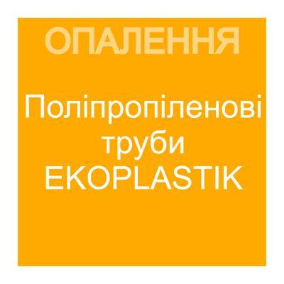 Поліпропіленові труби EKOPLASTIK