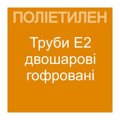 Труби Е2 двошарові гофровані