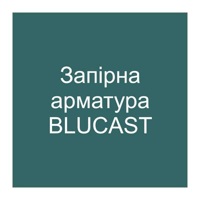 Запірна арматура Blucast