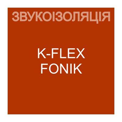 Звукоізоляція K-FLEX FONIK